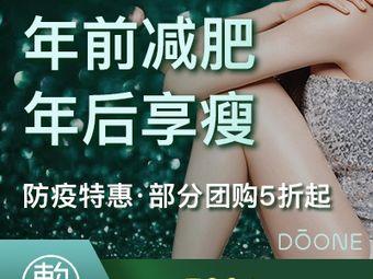 東勻專業女子減肥(康橋旗艦店)