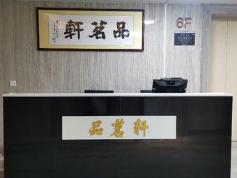 品茗轩棋牌店
