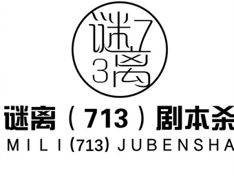 谜离713剧本杀