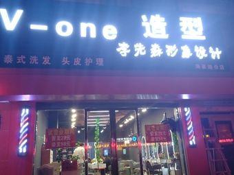 v-one造型李先森形象设计(海晏路店)