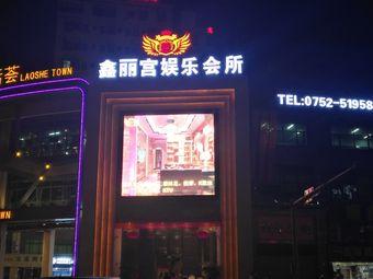 鑫丽宫娱乐会所