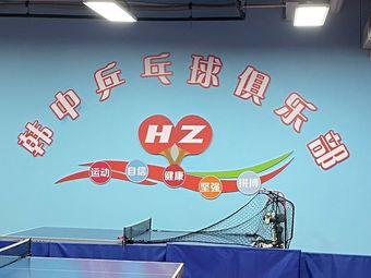 韩中乒乓球俱乐部