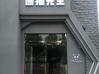 熊猫先生酒吧