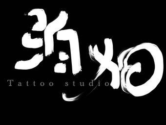 泊如Tattoo studio