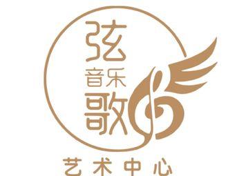 弦歌音乐艺术中心·钢琴·古筝