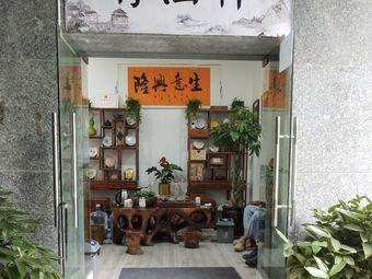 柠涵轩茶室·棋牌