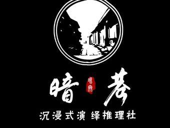 暗巷剧本杀推理社