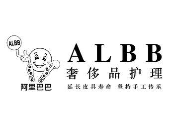 ALBB奢侈品珠宝护理寄卖