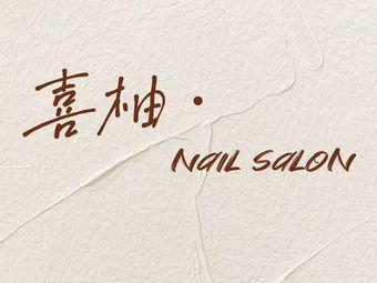 喜柚·Nail salon