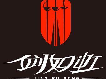 惠州市剑如虹击剑训练基地