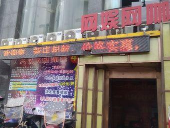 网娱网咖(九华店)