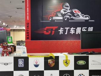 GT卡丁车俱乐部