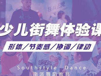南派街舞教育(南湖校区)