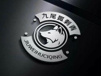 九尾狐刺青