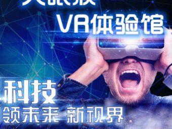 VR联盟·大眼猴VR体验馆(新街口店)