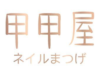甲甲屋•日式美甲美睫(三乡店)