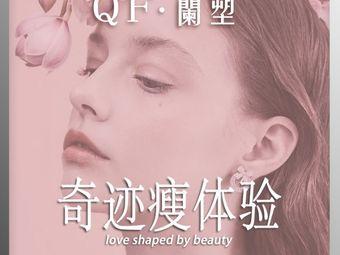 QF蘭塑瘦身减肥•纤体管理中心(星光大道总店)