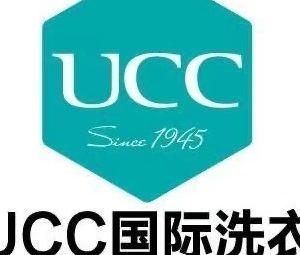 UCC国际洗衣蓝蓝干洗店