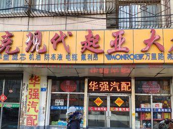 华强汽配保养中心(英荷换油中心)