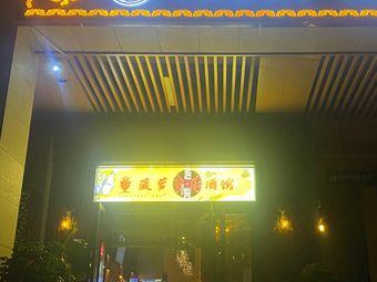 菠萝音乐酒馆