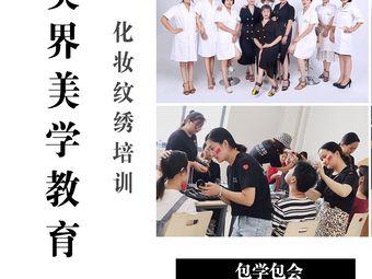 美界化妆新娘跟妆纹绣培训
