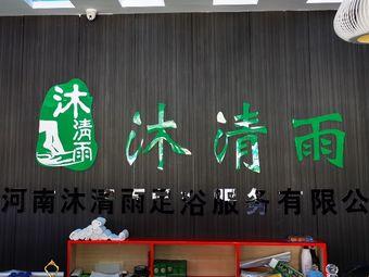 沐清雨足浴保健会所(长葛店)