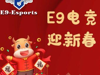 E9電競俱樂部(河西店)