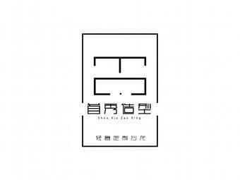 首秀造型中心  【花语王朝店】