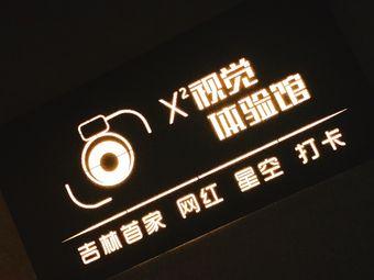 x²视觉体验馆