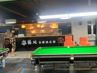 福地台球俱乐部