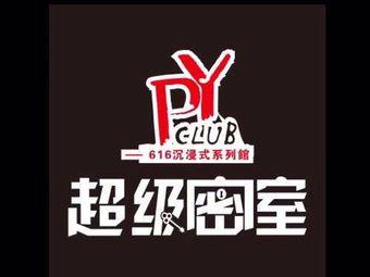 PY616超级密室
