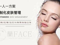 海菲秀蘭FACE皮肤管理的图片