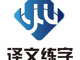 译文练字(浑南总部)