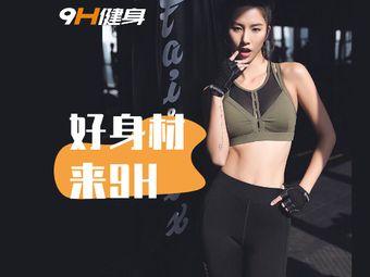 9H健身(茶山创荣店)