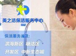 美之潔保潔服務中心(生態城店)