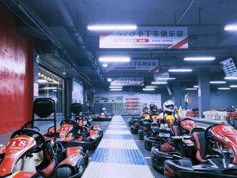 52秒卡丁车俱乐部(世纪金源店)