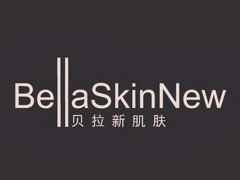 贝拉新肌肤(丰科万达店)
