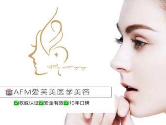 AFM缔芙丽抗衰科技皮肤科美容机构(北辰店)
