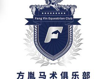 方胤马术俱乐部