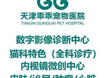 乖乖寵物醫院(名揚分院)