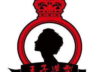 王子造型•精致小王子
