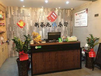 新茶苑棋牌室