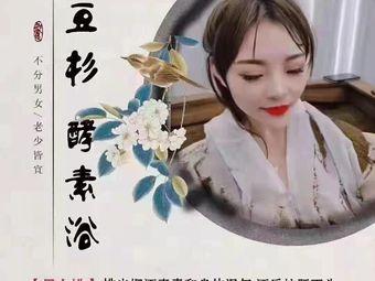青水玉禾 红豆杉酵素浴