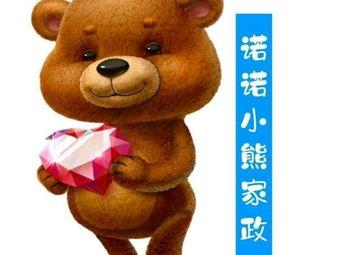 诺诺小熊家政