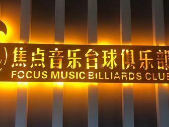 焦点音乐台球俱乐部