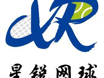星锐国际双语网球俱乐部