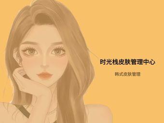 时光栈皮肤管理中心美甲美睫(王府井店)