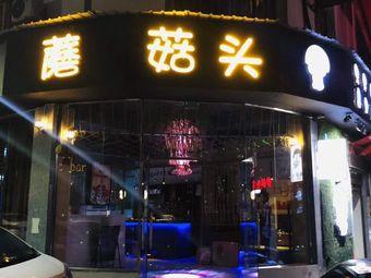 蘑菇头音乐酒吧