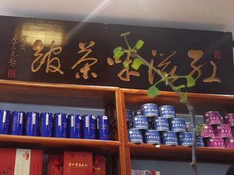 红滋味茶馆