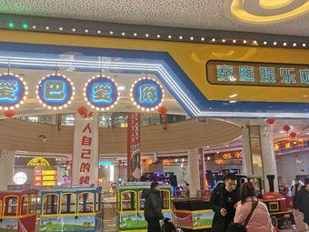 爱巴爱麻家庭娱乐中心(百晟广场店)
